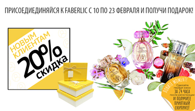 подарок новым покупателям Фаберлик аромат от Юдашкина