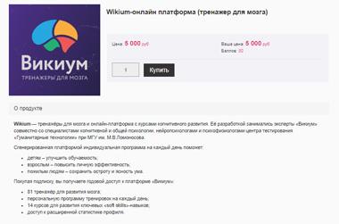 Как купить доступ к тренажерам Викиум