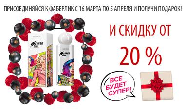 аромат супергел в подарок новичкам в каталоге 5 2020