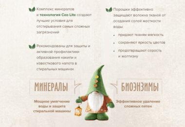 био порошки и отбеливатель Home Gnome Greenly