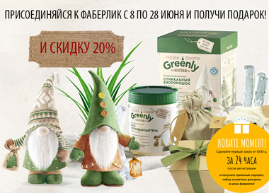 Home Gnome Greenly новичкам за регистрацию