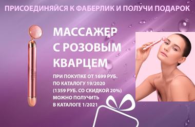 Фаберлик дарит новичкам каталога 19 2020 массажер