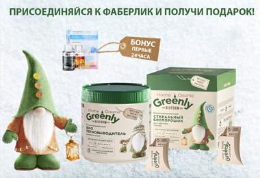 средства greenly в подарок за регистрацию в фаберлик