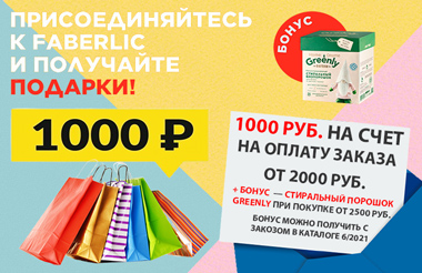 1000 рублей на покупки новичкам каталога 5 2021