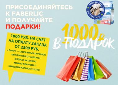 1000 рублей в подарок новичкам на первый заказ