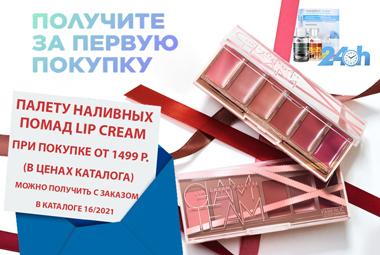 Lip Cream Palette подарок новичкам каталога 15 2021